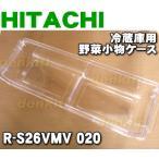 R-S26VMV020 日立 冷蔵庫 用の 野菜 小�