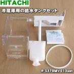 日立 冷蔵庫 R-D3700 R-S300DMV R-S300DMVL R-S270DMV R-S30CMV R-S30CMVL 他用の 給水タンク HITACHI R-S37BMV013set 5点セット