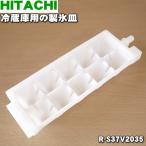 日立 冷蔵庫 R-382SP R-382SPL R-BS26VLV R-CD40NPAM R-CD40NPAML 他用 製氷皿 HITACHI R-S37V2 035