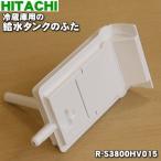 日立 冷蔵庫 R-D3700 R-S370DMV R-S300DMV R-K320EV R-K320EVL R-K270EV 他用の 給水タンク の ふた HITACHI R-S3800HV015