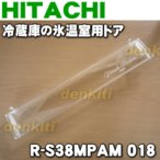日立 冷蔵庫 R-K37MPAM R-CK40MPAM R-CK40MPAML R-CS34MPAM 用 氷温室のドア R-S38MPAM 018 HITACHI
