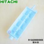 日立 冷蔵庫 R-S4200DL R-S4200D 用 製氷皿 HITACHI R-S4200D 006