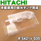 R-S421V035 【欠品中】 日立 冷蔵庫 用�