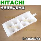 日立 冷蔵庫 R-CS36MVP1 R-CS36MVP1L R-CS42MVP1 R-CS42MVP1L 他用 製氷皿 HITACHI R-S46D4 062