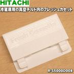 日立 冷蔵庫 R-S4200D R-S4200DL R-S5000D R-S5000DL R-S4700D R-S4700DL 用 真空チルド 内の フレッシュカセット HITACHI R-S5000D008