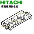日立 冷蔵庫 R-S42YM 用 製氷皿 HITACHI R-SF42XM009