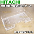 日立 冷蔵庫 R-G4800D R-C4800 R-CS4800E R-F480E R-G4800E R-G4800F R-F480F 他用の 真空チルドケース HITACHI R-SF48BM-1010
