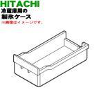 日立 冷蔵庫 R-S4200DL R-S4200D R-CF48XM R-CS41XM R-S42YM 他用の 製氷ケース HITACHI R-SF50XM017