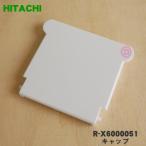 日立 冷蔵庫 R-A5700 R-A5700-1 R-A6200 R-A6200-1 R-B5700 R-CF48XM 他用の 給水タンク の キャップ (給水カバー) HITACHI R-X6000051