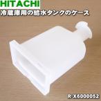 R-X6000052 日立 冷蔵庫 用の 給水タン�