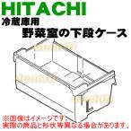 日立 冷蔵庫 R-X6700F 用の 野菜室 用の 下段ケース HITACHI R-X6700F008