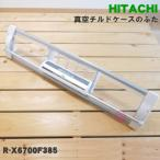 日立 冷蔵庫 R-X6700F 用の 真空チルドケースの ドア HITACHI R-X6700F201