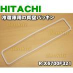 日立 冷蔵庫 R-X6700E R-X6700D R-M6700D R-G6700D R-CX6700 他用 真空パッキン HITACHI R-X6700F321