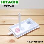 日立 冷蔵庫 R-A5700 R-A5700-1 R-A6200 R-A6200-1 R-B5200 R-B5200-1 他用の 給水タンク の ふた HITACHI R-XG6700G050