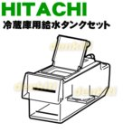日立 冷蔵庫 R-Y5400 R-S42YM R-SF60YM 他用の 給水タンク HITACHI R-Y6000281set