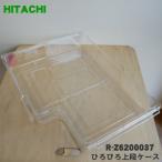 R-Z6200037 日立 冷蔵庫 用の ひろびろ