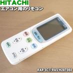 日立 エアコン RAS-H22T RAS-H22V RAS-H25T RAS-H25V 他 用 リモコン HITACHI  RAR-3C1 RAS-H28T060