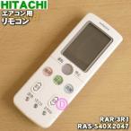日立 エアコン RAS-JT28XE5 RAS-JT36XE5 RAS-S28X RAS-S36X他 用 リモコン HITACHI RAS-S40X2047 RAR-3R1