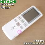 日立 エアコン RAS-HS40B2E9 RAS-HS28BE9 RAS-HS63B2E9 用 リモコン HITACHI RAR-4Y4 RAS-HS28BE9003