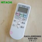 日立 エアコン RAS-A22D RAS-A28D RAS-A40D2 用 リモコン HITACHI RAR-4Z4 RAS-L22EE3003