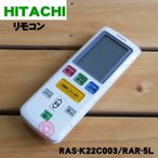 日立 エアコン RAS-K28C RAS-K22C RAS-K25C RAS-K36C RAS-K40C2 RAS-K71C2 用 リモコン HITACHI RAR-5L3 RAS-K22C003