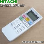 日立 エアコン RAS-VL63C2 RAS-VL56C2 RAS-VL71C2 RAS-V40C2 RAS-V22C RAS-V25C 用 リモコン HITACHI RAR-5M1 RAS-V28C007