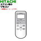 日立 エアコン RAS-AC40C2 RAS-AC22C RAS-AC25C RAS-AC28C RAS-D25D RAS-D22D 他用 リモコン HITACHI RAR-5N1 RAS-AS22C003