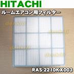 日立 エアコン RAM-22LX、RAM-22LXP、RAM-25LX 他 用 フィルター HITACHI RAS-2210KX003