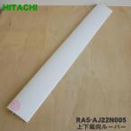 RAS-AJ40G2021 日立 エアコン 用の 上下風向ルーバー 上下風向板 ★ HITACHI 【120】 ※羽根の幅約8.8cm