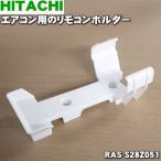 日立 エアコン RAS-SC63A2 RAS-SC22A RAS-SC25A RAS-SC28A RAS-SC36A RAS-SC40A2 他用 リモコンホルダー HITACHI RAS-S28Z051