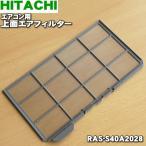 日立 エアコン RAS-SC63A2 RAS-SC22A RAS-SC25A RAS-SC28A RAS-SC36A RAS-SC40A2 他用 上面エアフィルター 上面フィルター HITACHI RAS-S40A2028