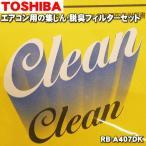 東芝 エアコン HAS-MS362F2 HAS-MS402F2 HAS-MS502F2 RAS-2217D RAS-2517D 他用 集塵・脱臭フィルター TOSHIBA RB-A407DK