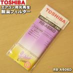 東芝 エアコン HAS-MS362F2 HAS-MS402F2 HAS-MS502F2 RAS-2217D RAS-2517D 他用 光再生脱臭フィルター 2枚入 TOSHIBA RB-A606D