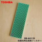 東芝 エアコン RAS-221BD RAS-251BD RAS-281BD RAS-401BD RAS-502BD 他用 抗菌光再生脱臭フィルター TOSHIBA RB-A611D