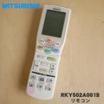 三菱重工 ビーバー エアコン SRK22SP SRK22SR SRK25SP 他用の リモコン MITSUBISHI RKY502A001B