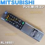 三菱 液晶テレビLCD-52MZW300  LCD-46MZW300  LCD-40MZW300 用リモコン RL16501