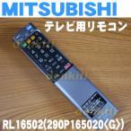三菱 液晶テレビLCD-37F9500WX LCD-37MXW200 LCD-40MZW200 LCD-42MXW200 LCD-46MZW200 用  リモコン RL16502 RL14104