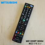 三菱 テレビ LCD-32H5500X LCD-40MXW400 LCD-32MX45 LCD-26MX45 LCD-26MX55 LCD-22MX45 用 リモコン RL18904
