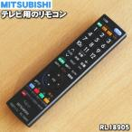 三菱 テレビ LCD-19LB10 LCD-19LB1 他用 リモコン RL18905