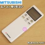 三菱重工 ビーバー エアコン 用の リモコン ★ MITSUBISHI RLA502A700V