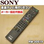 ソニー 液晶テレビ(BRAVIA ブラビア) KDL-EX700  KDL-EX710  KDL-EX500 他用 リモコン SONY RM-JD018 / 148770913