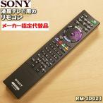 ソニー 液晶テレビ ( BRAVIA ブラビア ) 用の リモコン SONY RM-JD021 / 148930811