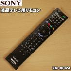 ソニー 液晶テレビ ( BRAVIA ブラビア ) KDL-32CX400  KDL-22CX400 用 リモコン SONY RM-JD024 / 148947011