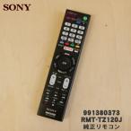 ソニー 液晶テレビ(BRAVIA ブラビア) KDL-W800B、KDL-W700B、KDL-W600B用 リモコン SONY RM-JD030 / 149272912