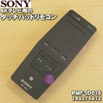 ソニー 4Kテレビ(BRAVIA ブラビア) KD-55X9200B 用 タッチパッドリモコン SONY RMF-JD016/149275412