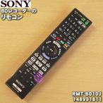 ソニー BDレコーダー BDZ-SKP75用 リモコン 【SONY RMT-B010J/148991811】