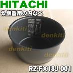 日立 炊飯器 RZ-GG18J RZ-GD18J 用 内がま 内なべ ヒタチ HITACHI RZ-GG18J001→RZ-FX18J001※品番が変更になりました