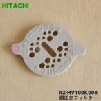 日立 炊飯器 RZ-HV100K RZ-HV180K RZ-EX18J RZ-EX10J RZ-EG18J RZ-EG10J 他 用 調圧弁フィルター HITACHI RZ-HV100K004