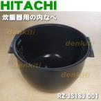 日立 炊飯器 RZ-JS18J 用 内なべ 内ガマ RZ-JS18J001 ヒタチ HITACHI