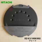 日立 炊飯器 RZ-JX100J RZ-KG10J RZ-HV100K RZ-JV100K RZ-W1000K RZ-SV100K 他 用 プレート ふた加熱板の前にセットしてある板 RZ-KV100K002 HITACHI